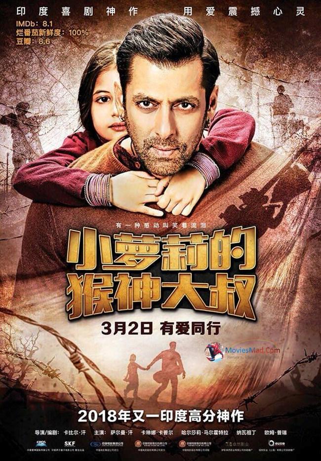 Bajrangi Bhaijaan Chinese Poster