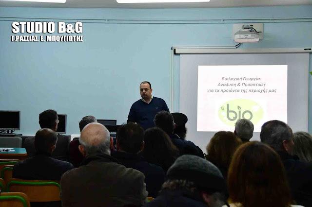 Με επιτυχία η εκδήλωση στην Αγία Τριάδα για τη βιολογική γεωργία (βίντεο)