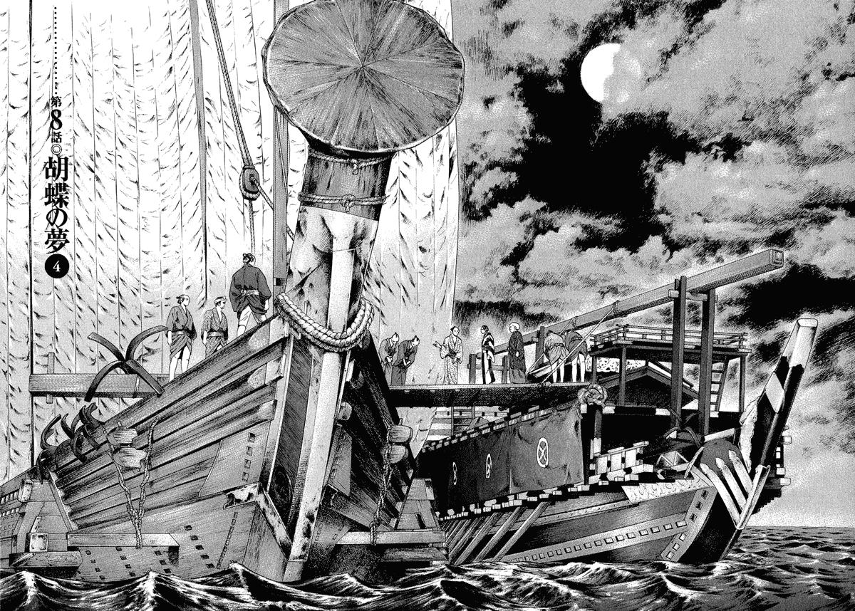 Yamikagishi chap 8 trang 4