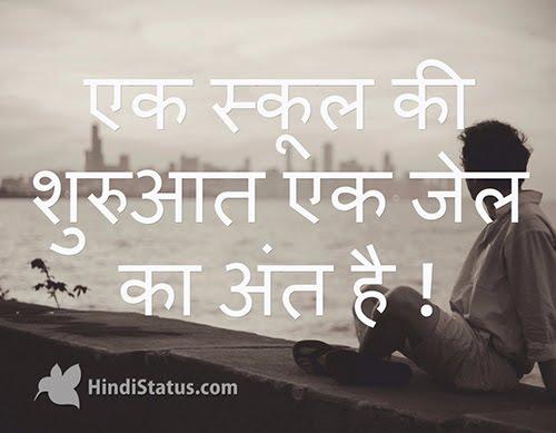 Starting of a school - HindiStatus