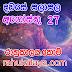 රාහු කාලය | ලග්න පලාපල 2020 | Rahu Kalaya 2020 |2020-08-27