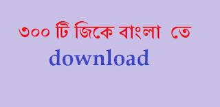 300 Free! bangla gk  in bengali
