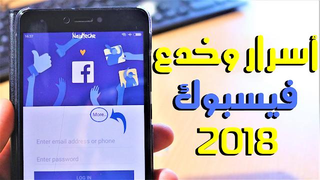 خدع فيسبوك جديدة و رهيبة لسنة 2018 | خدع مجنونة ستعجبك لا محالة !