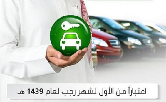 SAUDIZATION IN CAR RENTAL OFFICES SOON
