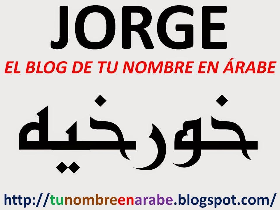 nombre jorge en letras arabes tattoo