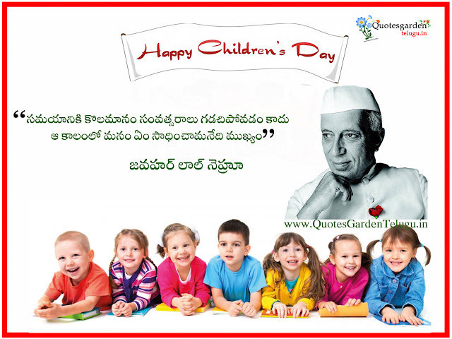 Childrens day telugu greetings quotes wishes images