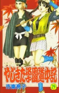 やじきた学園道中記 01-29巻 [Yajikita Gakuen Douchuu-ki vol 01-29]