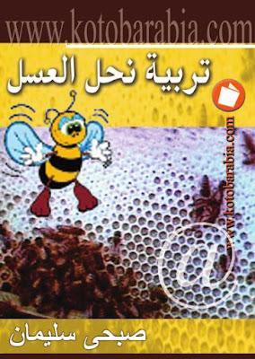 تحميل كتاب تربية نحل العسل pdf صبحي سليمان