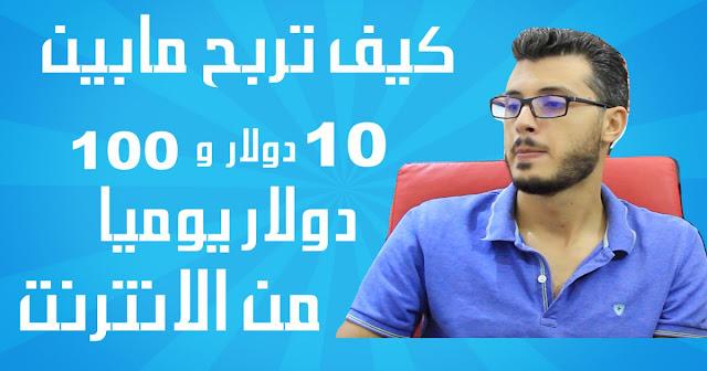 هذه الطريقة يستعملها اغلبية العرب في ربح مابين 10 دولار و 100 دولار واكثر يوميا من الانترنت !