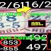 มาแล้ว...เลขเด็ดงวดนี้ 3ตัวตรงๆ หวยซอง พิชิตชัย งวดวันที่ 16/2/61