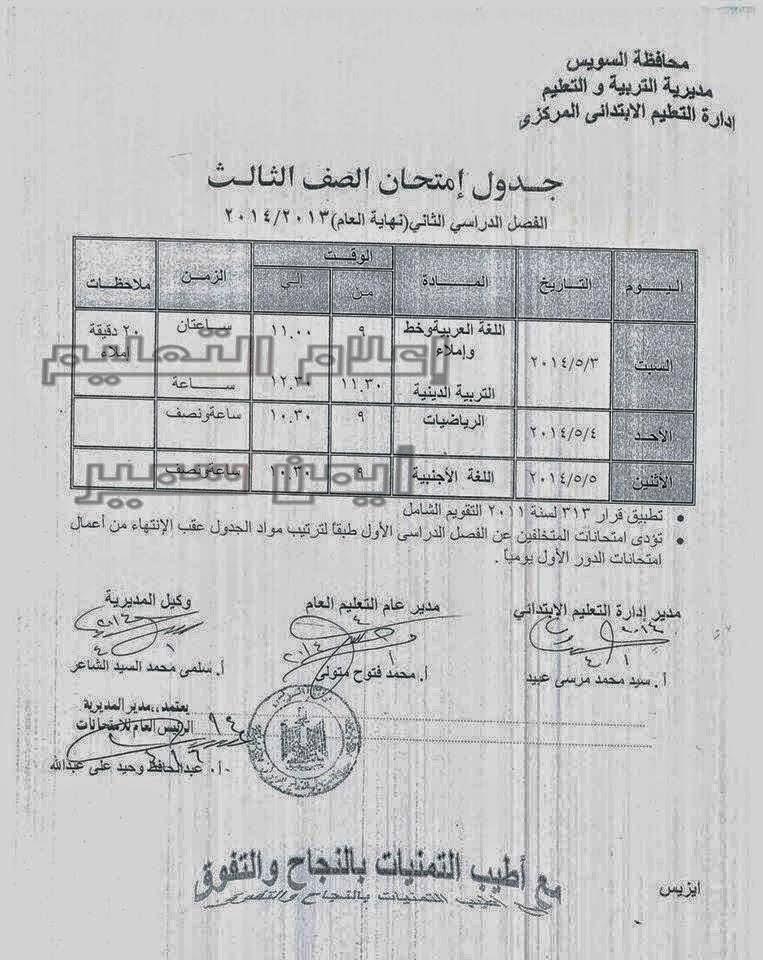 جدوال امتحانات الترم الثانى 2014 محافظة السويس جميع المراحل الدراسية 10154281_51005172577