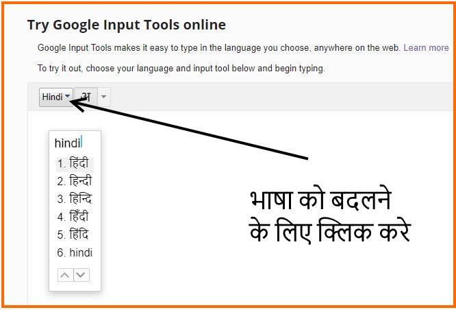 Google-input-tool-online