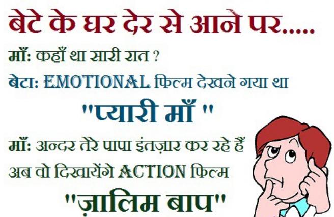 Veg Non Really Hindi Funny Joke