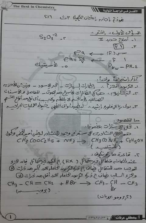 حل ورقة امتحان الكيمياء ثانوى عام 2016