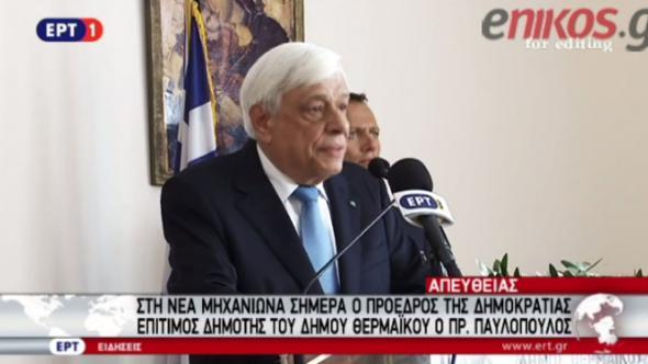 Π. Παυλόπουλος: Οφείλουμε να μην λησμονούμε την θυσία των τραγικών θυμάτων της Γενοκτονίας των Ελλήνων του Πόντου και των Ελλήνων της Μικράς Ασίας