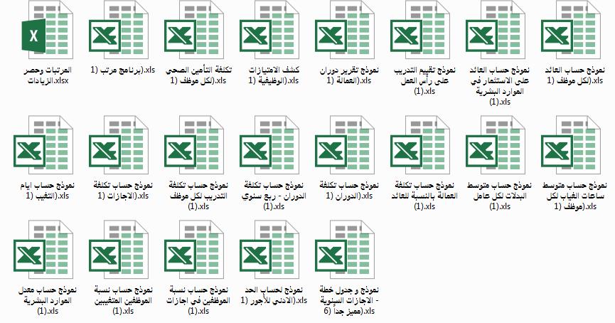 نماذج موارد بشرية Excel