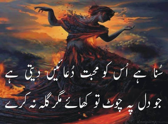 best whatsapp status quotes 2017 great urdu poetry suna hai mohabbat usko duain deti hai