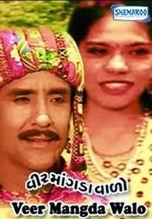 Dikri vahal no dariyo book free download