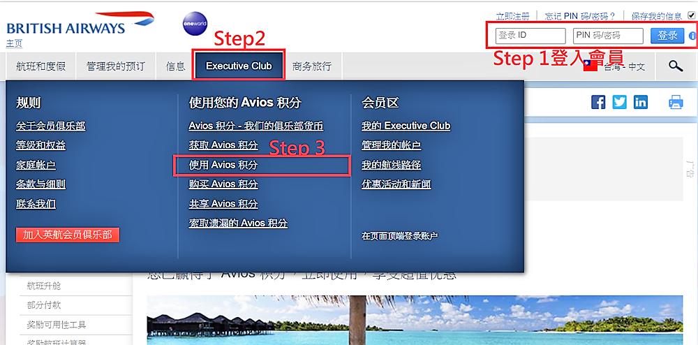 BA-Avios-Step1-3