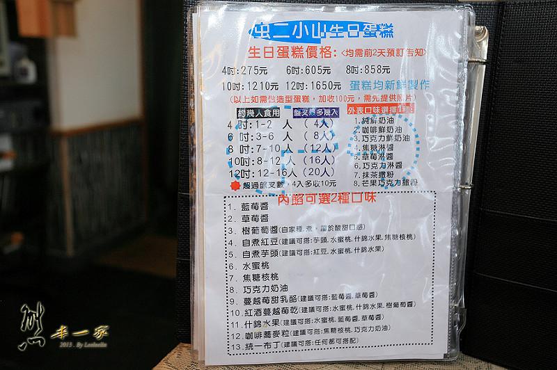清境龍莊日式會館環境團購推薦親子餐廳