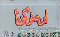 Ibn e Safi Kaun