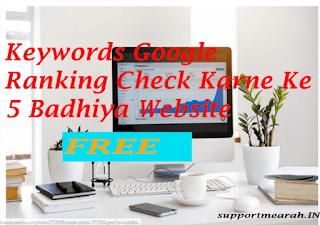 keywords google ranking check kaise kare