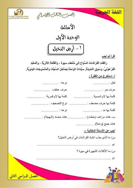 حمل اقوى وافضل مراجعة نصف الترم فى اللغة العربية للصف الثالث الابتدائى الترم الثانى