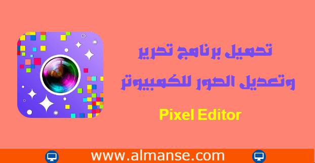 Pixel Editor