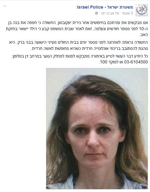 משטרת ישראל קמה לתחייה בענייני ילדים חטופים מהוריהם בלבד