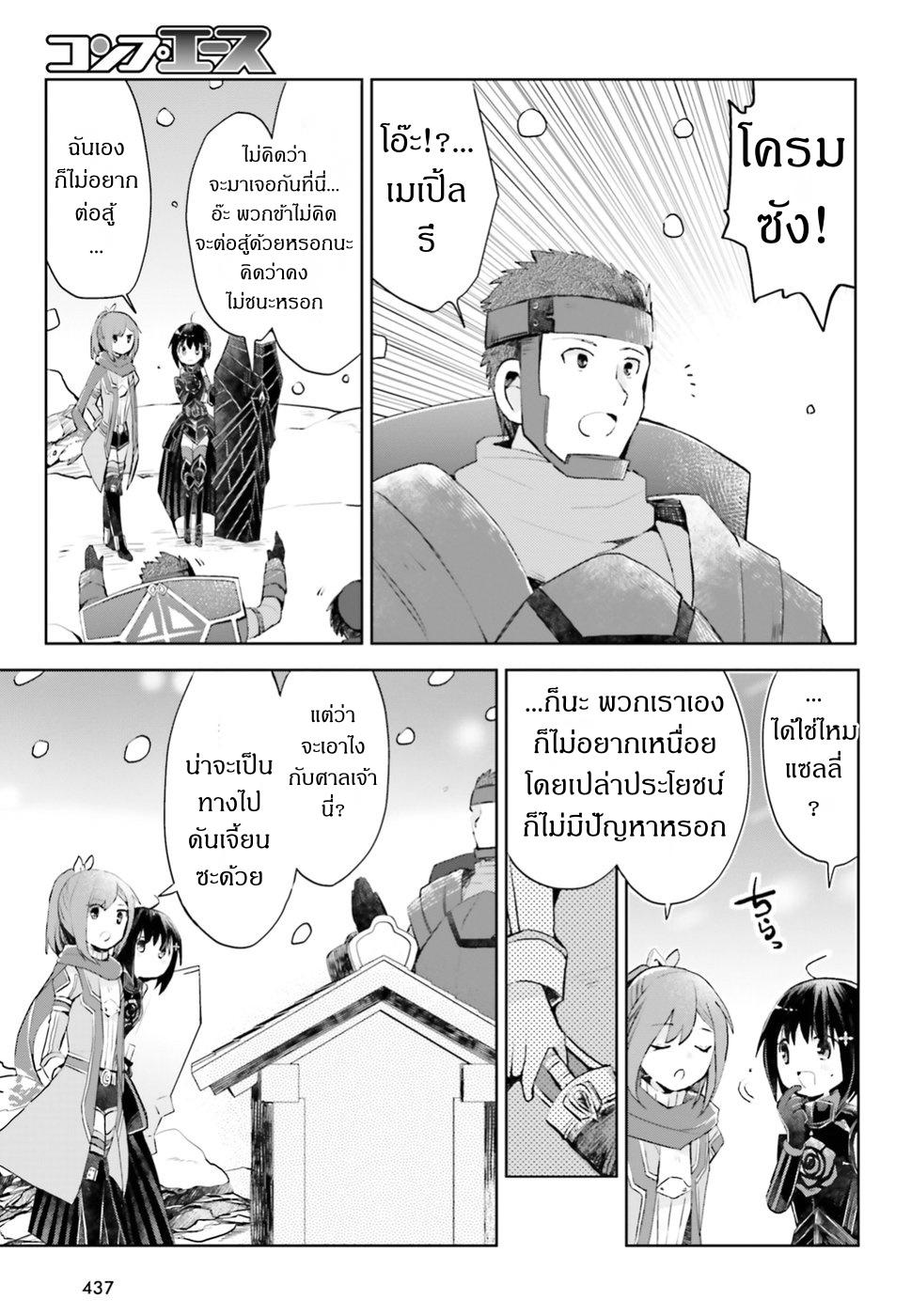 อ่านการ์ตูน Itai no wa Iya nanode Bogyo-Ryoku ni Kyokufuri Shitai to Omoimasu ตอนที่ 11 หน้าที่ 9