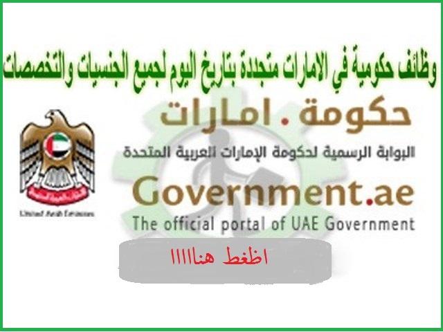 وظائف-حكومية-في-الامارات