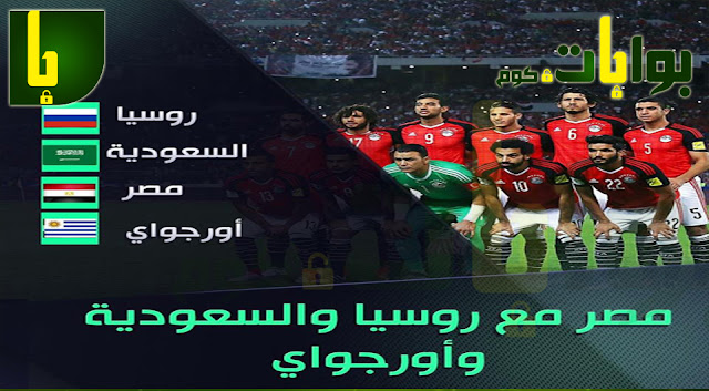 الآن نتيجة قرعة كأس العالم 2018  ومصر والسعودية في المجموعة الأولى