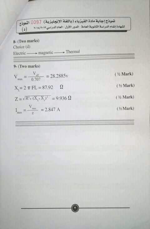 نموذج اجابة امتحان الفيزياء باللغة الانجليزية للصف الثالث الثانوي لغات 2018 بتوزيع الدرجات 0%2B%25284%2529