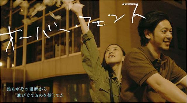 Sinopsis Film Jepang Romantis Terbaru : Over the Fence (2016)