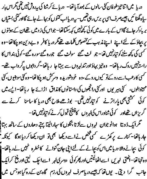 Urdu Novel PDF Free