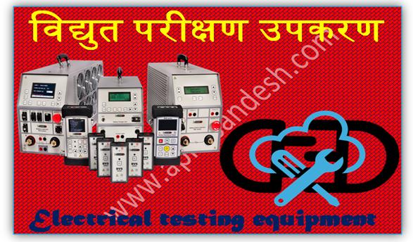 विद्युत परीक्षण उपकरण - Electrical testing equipment