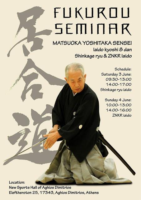 Εκπαιδευτική Συνάντηση Iaido με τον sensei Matsuoka Yoshitaka