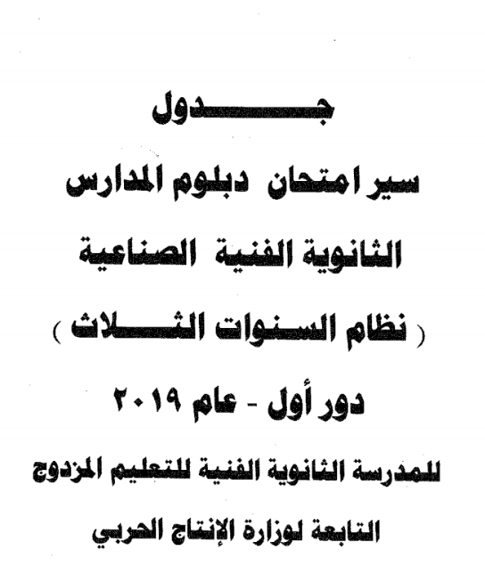 جدول امتحانات دبلوم المدارس الثانوية الفنية الصناعية نظام 3 سنوات 2019 نظام ثلاث سنوات