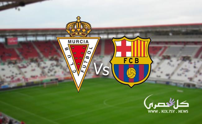 بث مباشر مباراة برشلونة وريال مورسيا اليوم