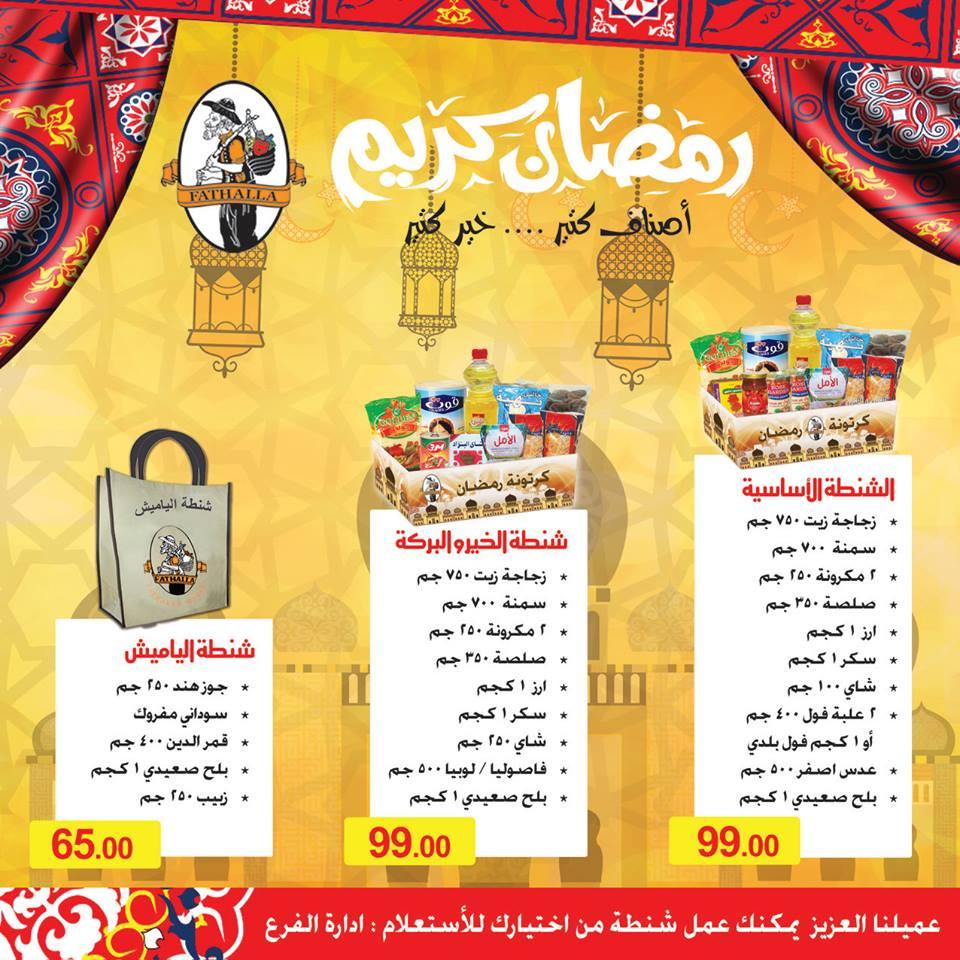 عروض شنط رمضان 2017 من فتح الله جملة ماركت