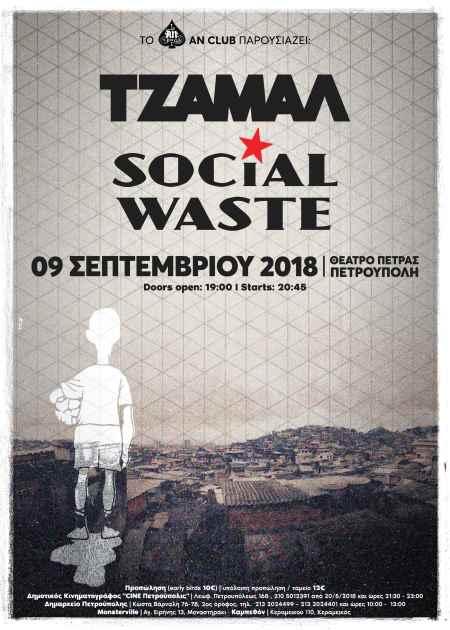 ΤΖΑΜΑΛ, SOCIAL WASTE: Κυριακή 9 Σεπτεμβρίου @ Θέατρο Πέτρας