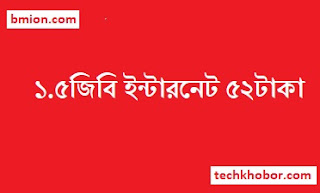 airtel-1.5GB-3Days-52Tk-Internet-offer