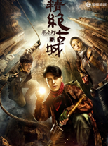 Nonton Drama China Candle in the Tomb Subtitle Indonesia