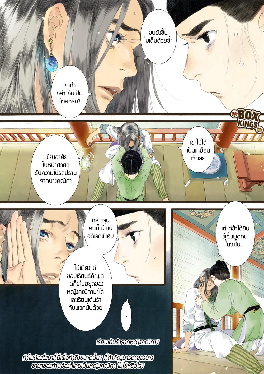 Shi Yi Lu ตอนที่ 1 หน้า 10