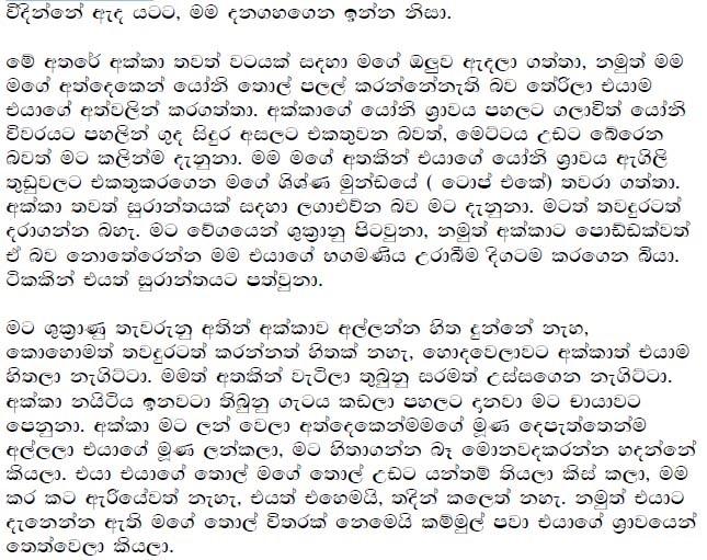 Sinhala Wal Katha Wal Katha Lokaya: Mage Lingika Athdekima ( Saamaanya Pela 2 ) Wal Katha Amma