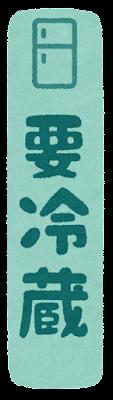 ケアマークのイラスト(要冷蔵・縦)