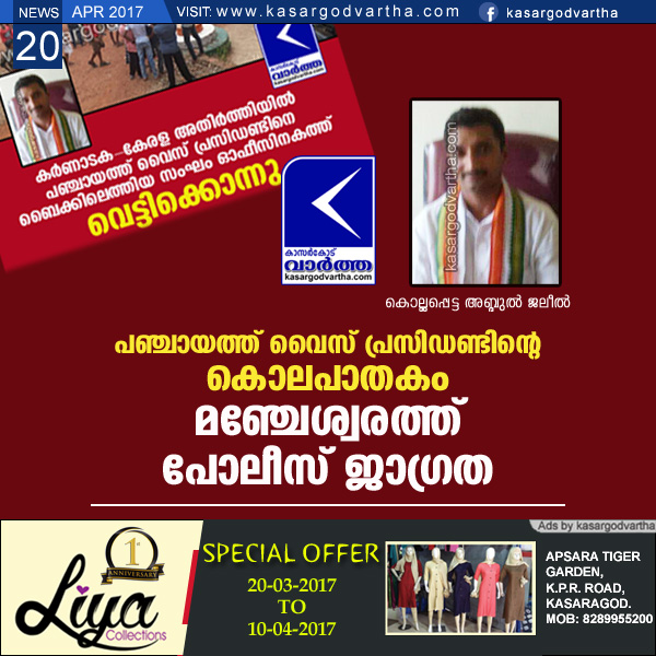 Kasaragod, Manjeshwaram, Murder, Police, CI, Panchayath vice president,  Panchayath vice president's murder; High security in  Manjeshwaram.