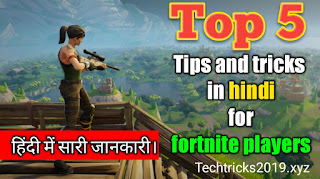 Fortnite online game tips and tricks for royle victory in match in Hindi.