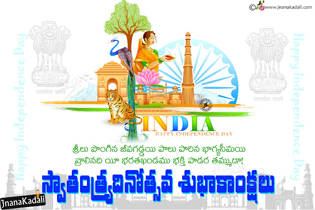 telugu independence day greetings, best independence day famous greetings, independence day best hd wallpapers Free download