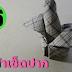 พับผ้า เช็ดปาก ผ้ากันเปื้อน แบบที่ 26 | DIY Knight
